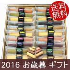 お歳暮 ギフト 井桁堂 スティックケーキギフト 20本 (4665-110) お歳暮 洋菓子