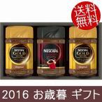 お歳暮 ギフト ネスレ ネスカフェプレミアムレギュラーソリュブルコーヒーギフト N20-VA (V6087-555)(送料無料) お歳暮 コーヒー