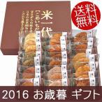 お歳暮 ギフト 丸彦製菓 米一代 2212 (V6095-600)(送料無料) お歳暮 せんべい