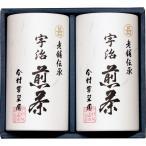 (送料込 お歳暮 ギフト)今村芳翠園 宇治茶詰合せ 25-KE (V8084-726)  (個別送料を含んだ価格です。)