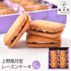 上野風月堂 レーズンケーキ FRC-10 (個別送料込み価格) (-C1224-039-) | 内祝い ギフト 出産内祝い 引き出物 結婚内祝い 快気祝い お返し 志