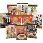 ご当地ラーメン味くらべ乾麺 10食入 AMG-03 (-C9265-586-) (個別送料込み価格) | 内祝い ギフト お祝
