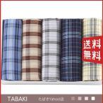 手帕, 手巾 - 紳士ハンカチ5枚セット 5CH-D (309-640)(送料込・送料無料)
