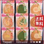 森白製菓 蓬莱の里 3812 (393-659)(送料込・送料無料)