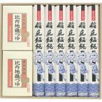 無限堂 稲庭饂飩 CT25 (-0491-133-) (個別送料込み価格) | 内祝い ギフト お祝