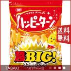亀田製菓 超ビッグパック ハッピーターン HP (633-560)(送料込・送料無料)