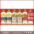 味の素 健康油ギフト AGF 味の素ゼネラルフーヅ KPS-30C