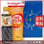 ノベルティ調味料セット N650 (639-569)(送料込・送料無料)