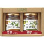 お歳暮 ギフト山田養蜂場 国産の完熟はちみつ『蜜比べ』(2種) SDY-BH30 (3161-551)(送料込・送料無料) お歳暮 蜂蜜