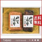 (産地直送)伊賀上野の里 ロースハム&つるし焼豚 SA-30A (144-R016)(送料無料) (送料込・送料無料)