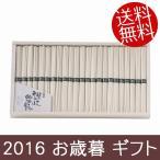 お歳暮 ギフト 讃岐うどん No30 SK-30J (C033-09) (送料込・送料無料)