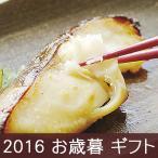 お歳暮 ギフト (産地直送)永平寺御用達「米五」の味噌漬け YS-501 (2W06-037)(送料無料) お歳暮 お惣菜