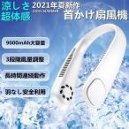 首かけ扇風機 熱中症対策 3段階風量調節 静音 USB充電式