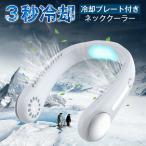 送料無料 ネッククーラー 冷却プレート付 3秒冷却 マスク蒸れ対策 冷感 ひんやり マイナスイオン対応 エアーファン 首かけ扇風機 首掛け扇風機