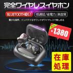 bluetooth5.1 イヤホン ワイヤレス ブルートゥース IPX7防水 3500mAh 左右分離型 自動ペアリング CVC8.0ノイズキャンセリング Siri対応 マイク付き 音量調節可能
