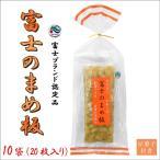 富士のまめ板(たんきり) 10袋(20枚入り) (豆菓子付き)