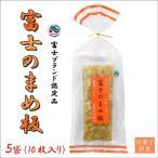 富士のまめ板(たんきり) 5袋(10枚入り) (豆菓子付き)
