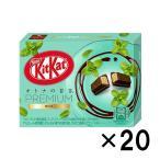 キットカット ミニ オトナの甘さ プレミアムミント 3枚入り×20個 チョコミント アウトレット 賞味期限2020年3月31日