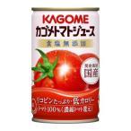 ショッピングトマトジュース 【送料無料】カゴメ トマトジュース 食塩無添加 160g×30本(1ケース売り)【国産】