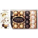 チョコレート フェレロ ロシェ コレクション 24粒 バレンタイン 送料無料