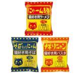 【送料無料】フェリシモ猫部コラボ 小笠原製粉 にゃーんシリーズ3種×各3袋セット