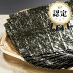 海苔 のり 守半總本舗 国産 訳あり 全型 板のり 40枚(熊本・網田)送料無料