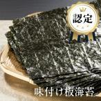 海苔 のり 味付け海苔 守半總本舗 国産 訳あり 全型 味付け板のり 50枚(はね海苔)送料無料 ポイント消化