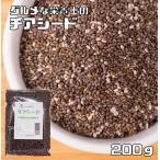 グルメな栄養士の チアシード(無添加) 200g 【美容 健康 便秘 エイジング ダイエット オメガ3】