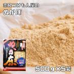 奈良つけもん屋の ぬか床(冷蔵庫用) 500g×5袋 【つけもと 国内加工 漬物】