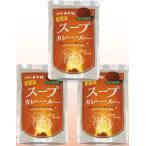 コスモ直火焼 スープカレー・ルー 110g×3袋  【コスモ食品 フレーク】