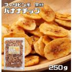 世界美食探究 黒糖バナナチップ 250g  【ブラウンシュガー フィリピン ココナッツオイル入り】
