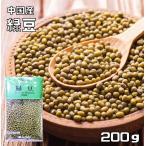 豆力 豆専門店の緑豆 200g