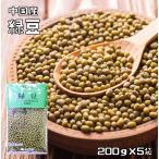 豆力 豆専門店の緑豆 1kg(200g×5袋)