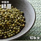 豆力 豆専門店の緑豆 10kg