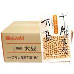 流通革命 北海道十勝産 大豆 250g×20袋×10ケース  【北海道産 業務用販売 BTOB 小売用 アサヒ食品工業】