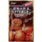 ビバレジャパン 日本の野菜 フライドオニオン 23g  【サラダ スープ パスタ トッピング 玉葱】