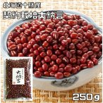 ショッピング契約 豆力 契約栽培十勝産 大納言 250g