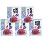 大島食品工業 蒟蒻ゼリーの素(グレープ) 75g×5袋   【粉末 製菓材料 業務用 国産 国内産 こんにゃくゼリー 葡萄】