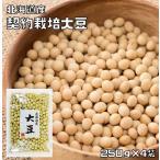 【宅配便送料無料】  豆力 契約栽培北海道産 大豆 1kg     【豆類 だいず】