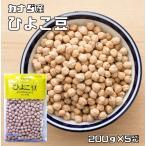 【宅配便送料無料】  豆力 豆専門店のひよこ豆 1kg(200g×5袋)      【ガルバンゾー  garbanzo】