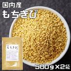 【宅配便送料無料】豆力 こだわりの国産もちきび 1Kg  【雑穀 古代米 黍】