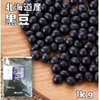 【宅配便送料無料】まめやの底力 北海道産 黒豆 (くろまめ) 1kg      【限定品/大特価】