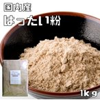 【宅配便送料無料】  こなやの底力 旨いはったい粉(国内産) 1kg     【麦焦がし こうせん はだか麦】