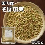 【宅配便送料無料】  豆力 こだわりの国産そばの実 500g      【むき蕎麦 脱穀済み】