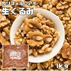 世界美食探究 アメリカ産 クルミ LHP(生) 1kg    【胡桃 ナッツ 生ナッツ こだわ...