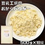 こなやの底力 豆乳工場の おからパウダー 500g×18袋   【乾燥、オカラ粉、国内加工】