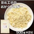 【宅配便送料無料】  こなやの底力 豆乳工場の おからパウダー 1kg(500g×2袋)    【乾燥、オカラ粉、国内加工】