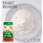 小麦ソムリエの底力 強力小麦粉 イーグル(強力粉 ニップン) 1kg×3袋