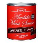 ハインツ あらびきミートソース 2号缶 820g    【HEINZ 調味料 パスタソース ビーフ100%】