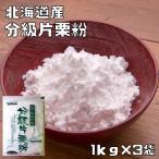 【宅配便送料無料】  小麦ソムリエの底力 北海道産 分級片栗粉 1kg×3袋   【馬鈴薯、でん粉、澱粉】